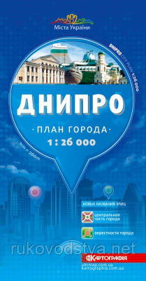Карта города Днепр