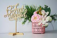 Надпись JUST MARRIED на свадьбу, годовщину, декорации, дерево