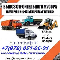 ВЫВОЗ МУСОРА СЕВАСТОПОЛЬ. Вывоз мусор в Севастополе. Вывезти строительный мусор. Грузчики