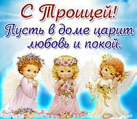 Счастливого и светлого праздника желаем Вам в день Св.Троицы!