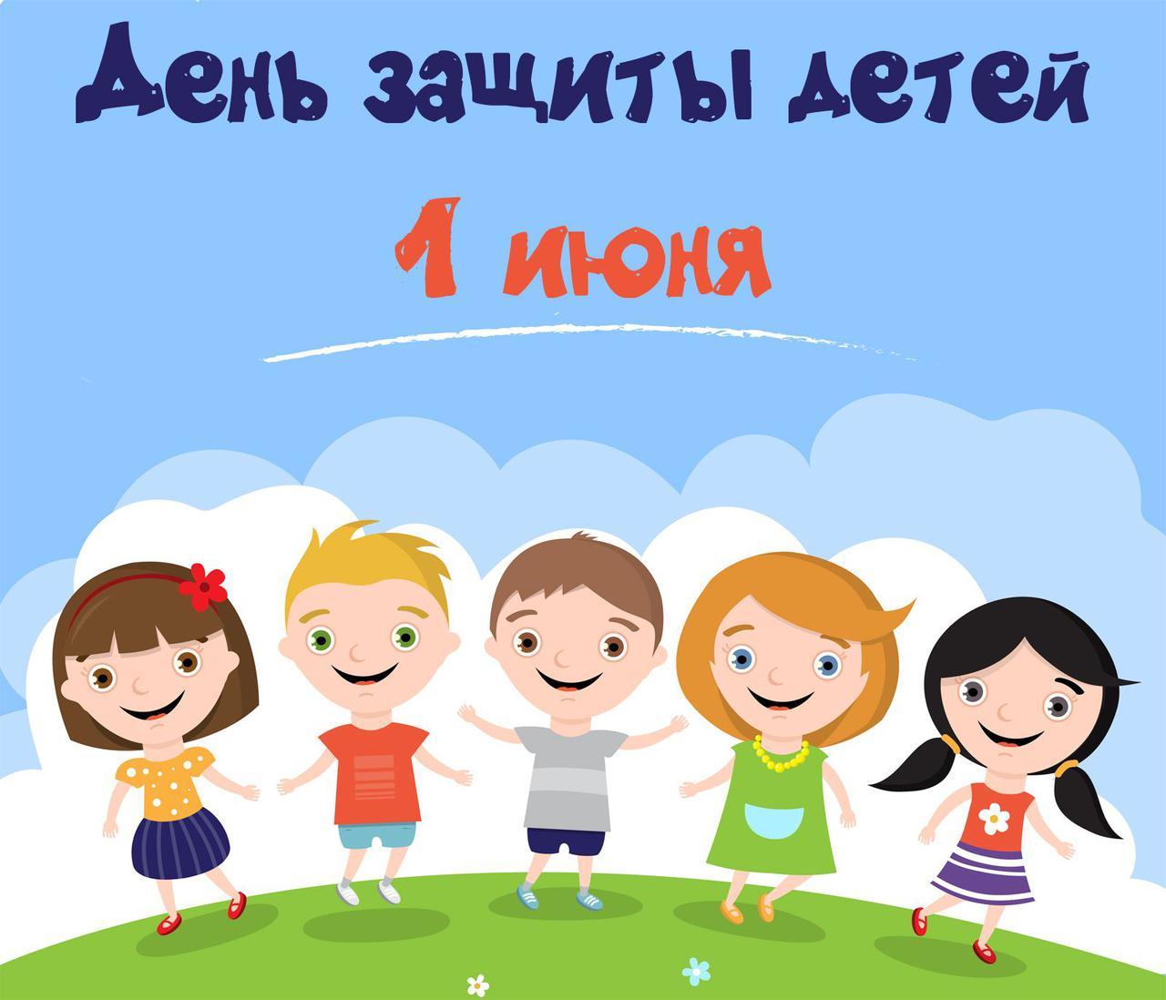 Акция к Дню защиты детей