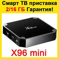 Смарт ТВ приставка x96 mini 2/16. Андроид приставка Smart TV х96, медиаплеер andoid x92, смарт приставка tx3