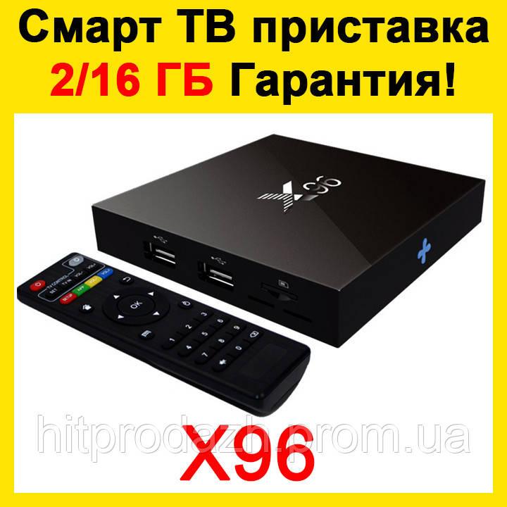 Смарт ТВ приставка x96 2/16. Андроид приставка Smart TV х96, медиаплеер andoid