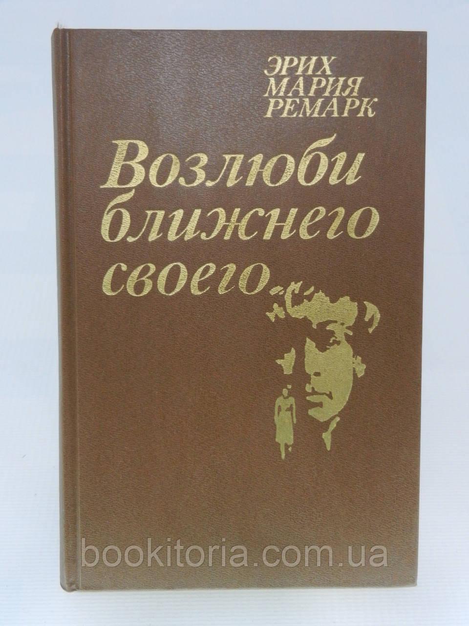 Ремарк Э.М. Возлюби ближнего своего (б/у).