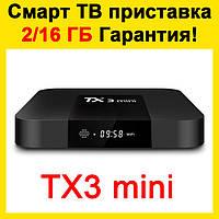 Смарт ТВ приставка TANIX TX3 mini 2/16. Андроид приставка Smart TV x96, медиаплеер andoid x92, смарт приставка