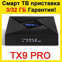 Смарт ТВ приставка Tanix TX9 PRO 3/32. Андроид приставка Smart TV x96, медиаплеер andoid x92, смарт приставка