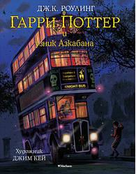 """Дж. К. Роулинг """"Гарри Поттер и узник Азкабана"""" (подарочное издание)"""