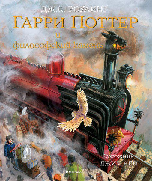 """Дж. К. Роулинг """"Гарри Поттер и философский камень"""" (подарочное издание)"""