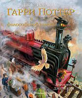 Дж. К. Роулинг. Гарри Поттер и философский камень. Подарочное издание