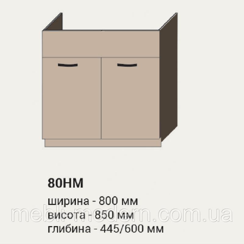 КУХНЯ АЛИНА 80 НИЗ МОЙКА