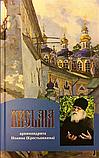Письма архимандрита Иоанна Крестьянкина, фото 2