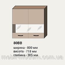 КУХНЯ АЛИНА 80 ВЕРХ ВИТРИНА