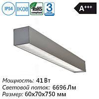 Светодиодный (LED) светильник линейный накладной 41 Вт 6696 Лм 60х70х750мм