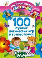 Дмитриева В.Г. 100 лучших логических игр и головоломок