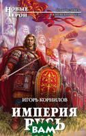 Корнилов Игорь Владимирович Империя Русь