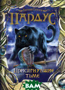 Евгений Гаглоев Пардус. Книга 6. Присягнувшие тьме