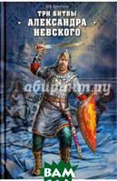 Елисеев Михаил Борисович Три битвы Александра Невского