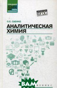 Саенко Ольга Евгеньевна Аналитическая химия. Учебник для средних специальных учебных заведений