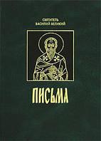 Письма. Святитель Василий Великий