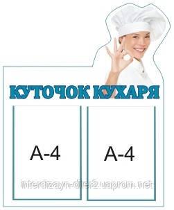 Стенд Куточок кухаря