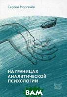 Моргачев Сергей Васильевич На границах аналитической психологии