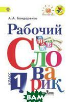 Бондаренко А.А. Рабочий словарик. 1 класс. ФГОС