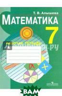 Алышева Татьяна Викторовна Рабочая тетрадь по математике. Для учащихся 7 класса специальных (коррекционных) образовательных учреждений VIII вида