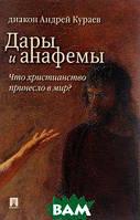 Диакон Андрей Кураев Дары и анафемы. Что христианство принесло в мир?