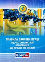 НПАОП 0.00-1.81-18. Правила охорони праці під час експлуатації обладнання, що працює під тиском