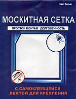 Москитная сетка на окна с самоклеящейся лентой для крепления 150 х 200см