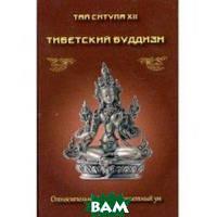 Ситупа Тай XII Тибетский буддизм. Относительный мир, абсолютный ум