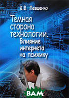 Ф. В. Левшенко Темная сторона технологии. Влияние интернета на психику
