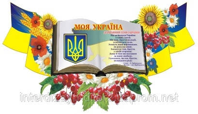 "Стенд Державна символіка ""Моя Україна"""