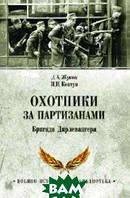 Жуков Д. Охотники за партизанами. Бригада Дирлевангера