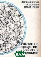 Глоба П. Расчеты в астрологии, работа с эфемеридами