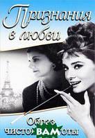 Одри Хепберн, Коко Шанель Признания в любви.  Образ чистой красоты