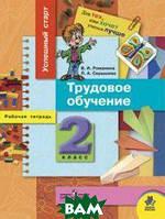 Романина В.И. Успешный старт. Рабочая тетрадь по трудовому обучению. 2 класс