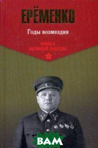 Ерёменко Андрей Иванович Годы возмездия