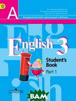 Кузовлев В.П. Английский язык. 3 класс. Учебник. В 2 частях. Часть 1. С online поддержкой. ФГОС