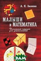 Звонкин А.К. Малыши и математика. Домашний кружок для дошкольников
