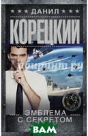 Корецкий Данил Аркадьевич Эмблема с секретом (Похититель секретов-3)