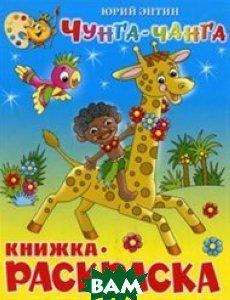 Энтин Юрий Чунга-Чанга