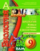 Сухорукова Л.Н. Биология. 9 класс. Живые системы и экосистемы. Тетрадь-экзаменатор