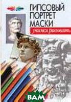 Конев А.Ф. Гипсовый портрет маски
