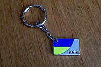 """Брелок для ключей """"Украина"""" с украинской символикой, фото 1"""