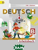 Бим И.Л. Немецкий язык. Первые шаги . 4 класс. Рабочая тетрадь. В 2 частях. Часть В. ФГОС