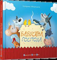 Книга Бабусина господа, фото 1