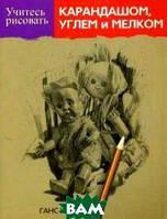 Шварц Ганс Учитесь рисовать карандашом, углем и мелком