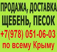 Купить щебень Симферополь для строительства. Купить строительный щебень в Симферополе для бетона, фундамента.