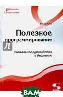Комлев Николай Юрьевич Полезное программирование. Уникальное руководство